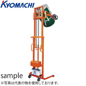 京町産業 ハンドドラムリフト(電動油圧) LMDD500-26 荷重:500kg 揚程:2600mm [送料別途お見積り]