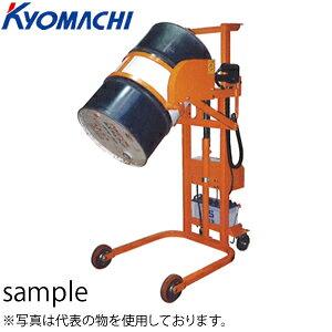 京町産業 ハンドドラムリフト(電動油圧) LMDD350ER 荷重:350kg 揚程:1400mm [送料別途お見積り]