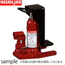 マサダ製作所 爪付油圧ジャッキ MHC-1.2T 標準タイプ油圧式ジャッキ【在庫有り】
