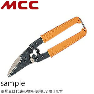 MCCコーポレーション 万能バサミ【MU】 ステンレス板(0.6以下)ブリキ(0.8以下)、ゴム、紙製品、ラス、ビニール板等の切断用 MU-0020 呼び:MU