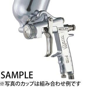 明治機械製作所 重力式小形ハンドスプレーガン F110-G08R