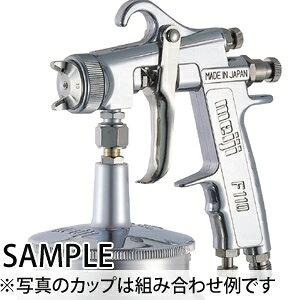 明治機械製作所 吸上式小形ハンドスプレ−ガン F110-S13