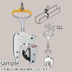 三木ネツレン U字溝竪吊クランプ ハンドタイプ CU-H 250KG(標準形) クランプ範囲:30-60