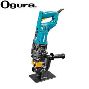 オグラ 電動油圧式パンチャー 複動型 HPC-N209W (標準セット) + 丸穴ポンチ・ダイスセット11mm・18mm付