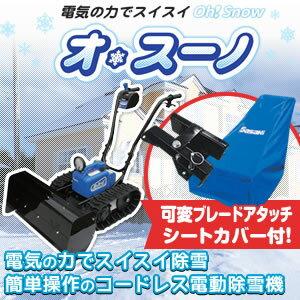 sasaki ER-801 充電式電動ラッセル除雪機 オスーノ スタンダードモデル 【専用カバー+可変ブレードアタッチ付】