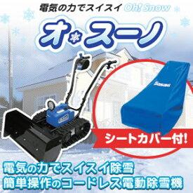 sasaki ER-801 充電式電動ラッセル除雪機 オスーノ スタンダードモデル 【専用カバー付】[在庫有り]