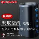 シャープ FU-GK50B 蚊取空気清浄器 高濃度プラズマクラスタ-7000【在庫有り】【あす楽】