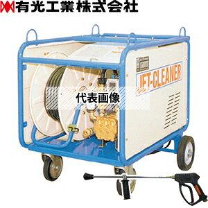有光工業 モーター高圧洗浄機 TRY-10150-6 60Hz(IE3) 三相200V 中型洗浄機 ホースリール内蔵[個人宅配送不可]