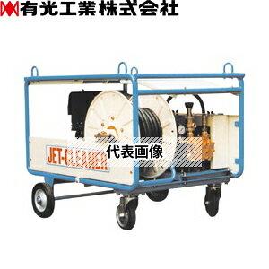 有光工業 エンジン高圧洗浄機 TRY-10200E6 ガソリンエンジン洗浄機 ベルト掛けタイプ[個人宅配送不可]