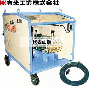 有光工業 モーター高圧洗浄機 TRY-15100-3 50Hz(IE3) 三相200V 中型洗浄機[個人宅配送不可]