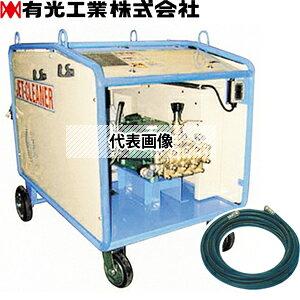 有光工業 モーター高圧洗浄機 TRY-15350-3 50Hz(IE3) 三相200V 中型洗浄機[個人宅配送不可]