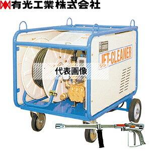 有光工業 モーター高圧洗浄機 TRY-760-3 50Hz(IE3) 三相200V 中型洗浄機 ホースリール内蔵[個人宅配送不可]