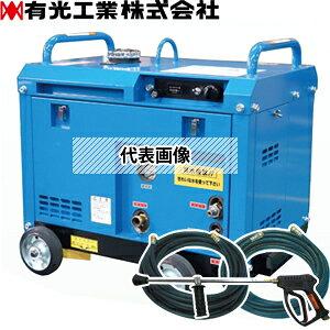 有光工業 防音エンジン高圧洗浄機 TRY-8150ESM2 ガソリンエンジン洗浄機[個人宅配送不可]