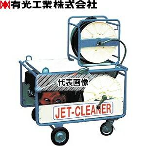有光工業 エンジン高圧洗浄機 TRY-S1060E3 パイプ洗浄仕様 ベルト掛けタイプ[個人宅配送不可]