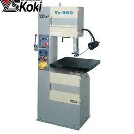 ワイエス工機 コンターマシン VZ-300 標準型強力帯鋸盤 切断能力:200×300mm 三相200V [大型・重量物][送料お見積り]