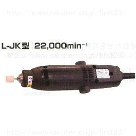 日本精密機械工作 ハンドグラインダ 小型ハンドグラインダー 品番L-JK