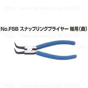 フジ矢 スナップリングプライヤー サイズ175 ベント 軸用 爪固定式 品番FSB-175