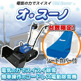 sasaki ER-801充电式电动罗素铲雪车osuno