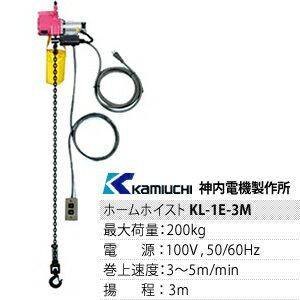 神内電機ホームホイスト200kg単相(100V)KL-1Eチェン3M付---[K5]