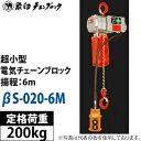 象印 超小型電気チェーンブロック 100V βS-020-6M BS-K2060 200kg×6M【在庫有り】【あす楽】