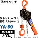 象印 日本製 強力レバーホイスト YA-80 800kg×1.5M 【レバーブロック】【在庫有り】【あす楽】
