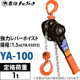 象印 強力レバーホイスト YA-100 1t×1.5M 【レバーブロック】【在庫有り】【あす楽】