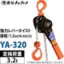 象印 強力レバーホイスト YA-320 3.2t×1.5M 【レバーブロック】【在庫有り】【あす楽】