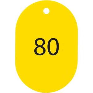 ■OP 番号札 大 番号入り76〜100 黄 (25枚入) 〔品番:BF-53-YE〕[TR-1067160]