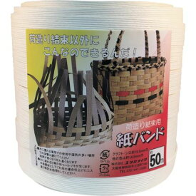 ■ユタカメイク 梱包用品 紙バンド 約15.5mm×約50m ホワイト〔品番:BP-501〕[TR-1130742]