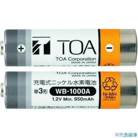 ■TOA ワイヤレスマイク用充電電池[品番:WB-1000A-2 ][TR-1258955][送料別途見積り][法人・事業所限定][メーカー取寄]