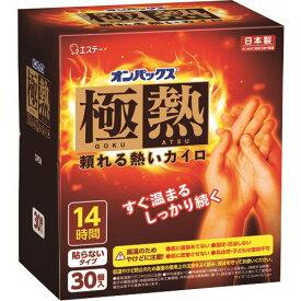 ■エステー オンパックス極熱30P/1個(箱)30個入り〔品番:ST32630〕[TR-1259112]