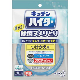 ■Kao キッチンハイター除菌ヌメリとり つけかえ用《24個入》〔品番:268891〕[TR-1597077×24]