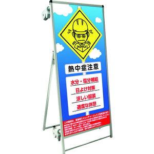 ■TOKISEI SPSS ストレッチャータイプ標語・ホワイトボード付 (36)熱中症N SPSSTANKAHBWB36(1991238)[送料別途見積り][法人・事業所限定][外直送]