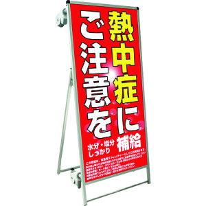 ■TOKISEI SPSS ストレッチャータイプ標語・ホワイトボード付 (26)熱中症D SPSSTANKAHBWB26(1991239)[送料別途見積り][法人・事業所限定][外直送]