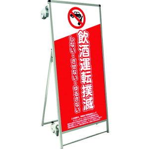 ■TOKISEI SPSS ストレッチャータイプ標語・ホワイトボード付 (7)飲酒禁止 SPSSTANKAHBWB7(1992770)[送料別途見積り][法人・事業所限定][外直送]