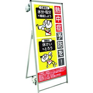 ■TOKISEI SPSS ストレッチャータイプ標語・ホワイトボード付 (37)熱中症O SPSSTANKAHBWB37(1992773)[送料別途見積り][法人・事業所限定][外直送]