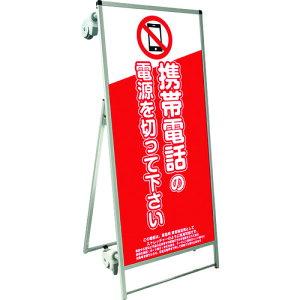 ■TOKISEI SPSS ストレッチャータイプ標語・ホワイトボード付 (8)携帯禁止 SPSSTANKAHBWB8(1992778)[送料別途見積り][法人・事業所限定][外直送]