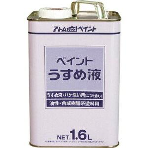 ■アトムペイント ペイントうすめ液 1.6L 6缶入〔品番:00001-10660〕[TR-2013611×6][送料別途見積り][法人・事業所限定][外直送]