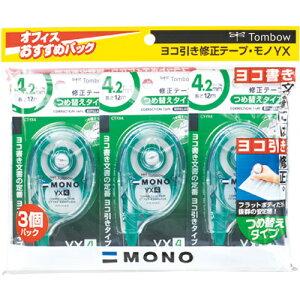 ■TOMBOW 修正テープ モノYX4 3個入り 5個入〔品番:KCC-344〕[TR-2156572×5][送料別途見積り][法人・事業所限定][掲外取寄]