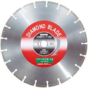 ■エビ ダイヤモンドカッターコンクリート用 14インチ[品番:CX14][TR-3720888]