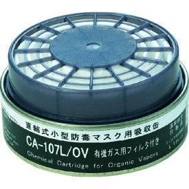 ■シゲマツ 防じん機能付き吸収缶有機用〔品番:CA-107L/OV〕[TR-3880842]