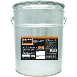 ■TRUSCO コンプレッサーオイル18L 〔品番:TO-CO-N18〕[TR-3909859]