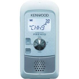 ■ケンウッド 特定小電力トランシーバー〔品番:UBZ-S20WH〕[TR-3953769]