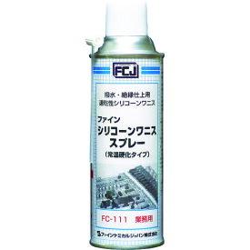 ■FCJ シリコーンワニススプレー 300ml〔品番:FC-111〕[TR-3985083]