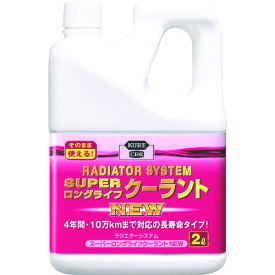 ■KURE クーラント液 ラジエターシステム スーパーロングライフクーラント NEW (ピンク)2L 〔品番:NO2109〕[TR-4213025]