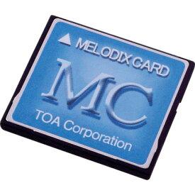 ■TOA メロディクスカード店舗向け[品番:MC-1030][TR-4485327][送料別途見積り][法人・事業所限定][メーカー取寄]