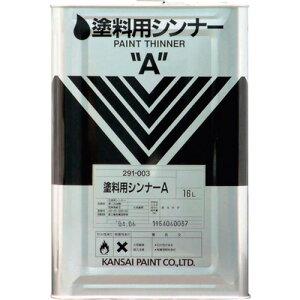■KANSAI 塗料用シンナーA 16L[品番:NO.291-003-16][TR-4578872][送料別途見積り][法人・事業所限定][メーカー取寄]