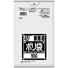 ■サニパック L-43Lシリーズ45L透明 10枚 L43CL(7555059)