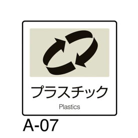 ■テラモト 分別ラベル A-07 白 合成紙〔品番:DS-247-007-8〕[TR-7822359]