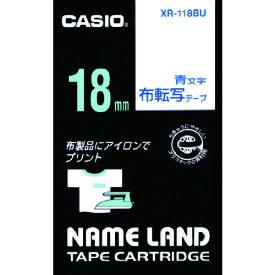 ■カシオ ネームランド用テープカートリッジ 布転写テープ 青文字 18MM〔品番:XR-118BU〕[TR-8036671]